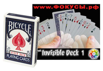 Bicycle Invisible Deck 1